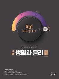 531 Project(프로젝트) 고등 사탐 생활과 윤리 H(Hyper)(2021)