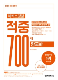 해커스경찰 한국사 적중 700제(2020)