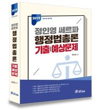 정인영 쎄르파 행정법총론 기출예상문제(2019)