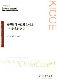 한국인의 부모됨 인식과 자녀양육관 연구