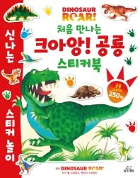 처음 만나는 크아앙! 공룡스티커북: 다이노소어 로어