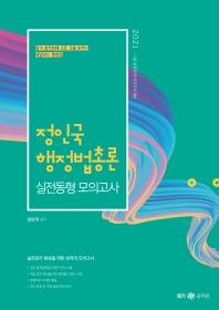 정인국 행정법총론 실전동형 모의고사(2021)