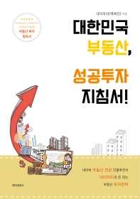 대한민국 부동산, 성공투자 지침서!