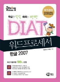 클래스업 DIAT 워드프로세서: 한글 2007