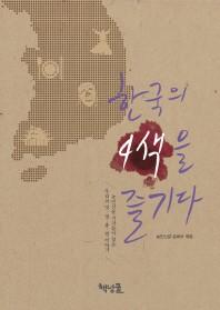 한국의 4색을 즐기다