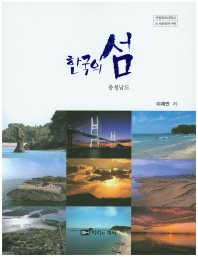 한국의 섬: 충청남도