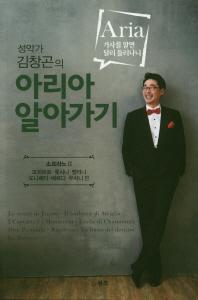성악가 김창곤의 아리아 알아가기: 소프라노. 2