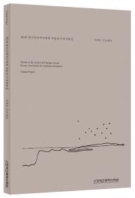 제2회 한국건축역사학회 작품상 수상작품집