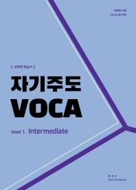 자기주도 VOCA Level. 1: Intermediate