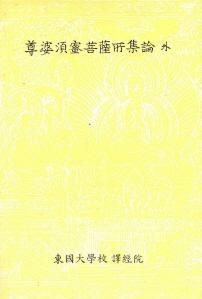 한글대장경 227 비담부30 존바수밀보살소집론 외 (尊婆須蜜菩薩所集論 外)