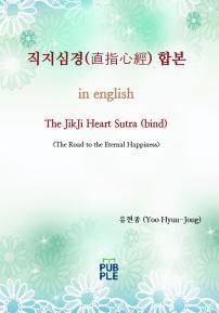 직지심경(直指心經) 합본 in english
