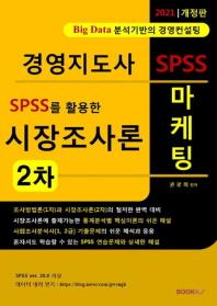 SPSS를 활용한 시장조사론[개정판]