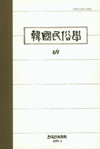 한국민속학. 69
