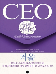 CEO 하루 한마디