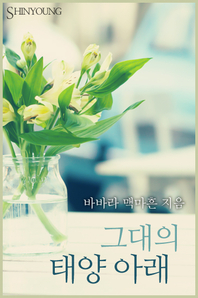 그대의 태양 아래
