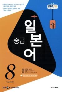 중급 일본어(방송교재 2014년 8월)
