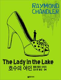 레이먼드 챈들러의 필립 말로 시리즈. 4  호수의 여인