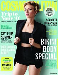 코스모폴리탄 Cosmopolitan 2016년 6월호. 2