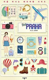 퍼스트 프라하 - 처음 떠나는 해외여행 23