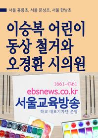 서울 홍릉초, 서울 문성초, 서울 한남초 이승복 어린이 동상 철거와 오경환 시의원