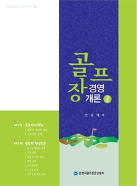 골프장 경영개론. 1