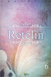 Retelin(레텔린)