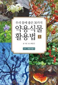 약용식물 활용법 1 - 16부 복분자딸기