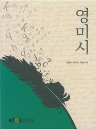 영미시(2학기)