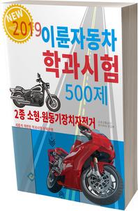 이륜자동차 학과시험 500제(2019년)