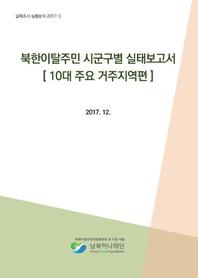 북한이탈주민지원재단 북한이탈주민 시군구별 실태보고서(10대 주요 거주지역편)