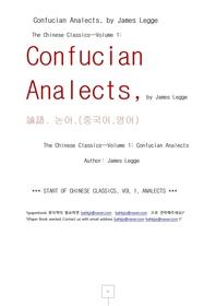 논어.중국어영어.Confucian Analects, by James Legge