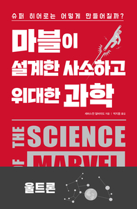 마블이 설계한 사소하고 위대한 과학-울트론