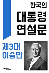 한국의 대통령 연설문 : 제3대 이승만 대통령