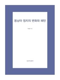 동남아 정치의 변화와 패턴