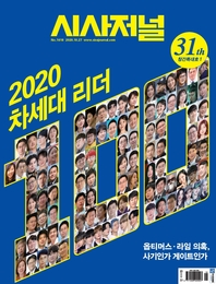 시사저널 2020년 10월 1618호 (주간지)