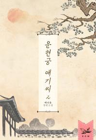 운현궁 애기씨. 2 (완결)