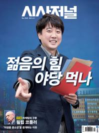 시사저널 2021년 06월 1649호 (주간지)