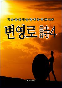 변영로 時4. 가슴을 울리는 한국문학 時 036