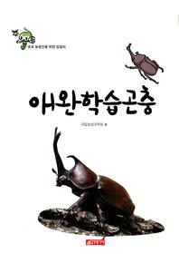(초보 농업인을 위한 길잡이) 애완학습곤충