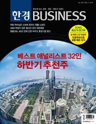 한경 비즈니스 제1337호