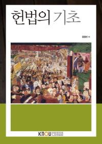 헌법의 기초(1학기, 워크북 포함)