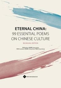 Eternal China