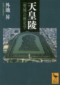天皇陵 「聖域」の歷史學