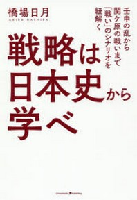 戰略は日本史から學べ 壬申の亂から關ケ原の戰いまで「戰い」のシナリオを紐解く