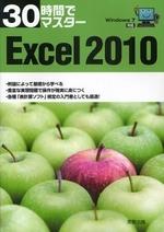 30時間でマスタ―EXCEL 2010