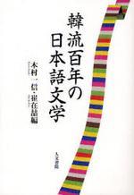 韓流百年の日本語文學
