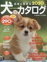 日本と世界の犬のカタログ 2020年版