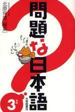 問題な日本語 その3