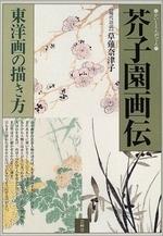 芥子園畵傳 東洋畵の描き方
