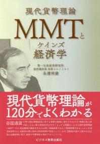 MMTとケインズ經濟學